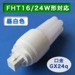 LA-GX24q-12W